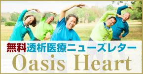 OasisHeart無料透析ニューズレター