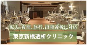 東京新橋透析クリニック
