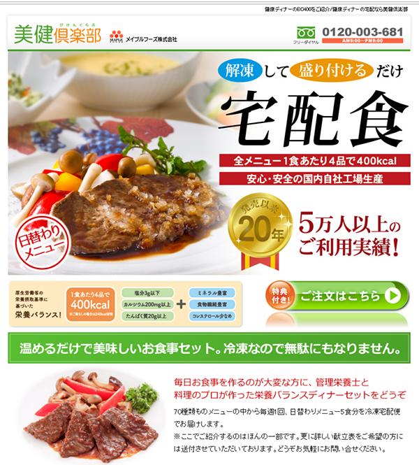 美健倶楽部(メイプルフーズ)